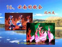 《云南的歌会》PPT课件4