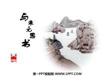 《与朱元思书》PPT课件3