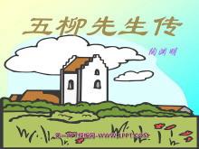 《五柳先生传》PPT课件2