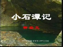 《小石潭记》PPT课件2
