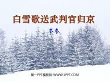 《白雪歌送武判官归京》PPT课件3