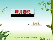 《满井游记》PPT课件2