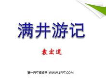 《满井游记》PPT课件3