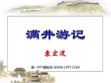 《满井游记》PPT课件4