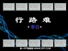 《行路难》PPT课件3