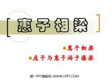 《惠子相梁》PPT课件