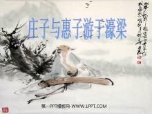 《庄子与惠子游于濠梁》PPT课件2