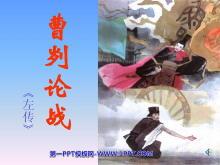 《曹刿论战》PPT课件3