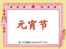 《元宵节》PPT课件3