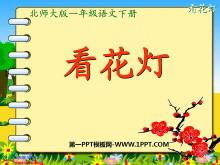 《看花灯》PPT课件4