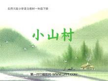 《小山村》PPT课件3