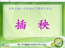 《插秧》PPT课件2