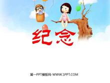 《纪念》PPT课件3