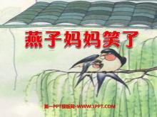 《燕子妈妈笑了》PPT课件3