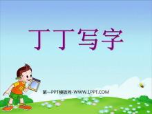 《丁丁学写字》PPT课件2