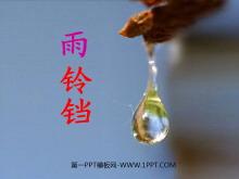 《雨铃铛》PPT课件3