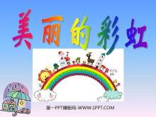 《美丽的彩虹》PPT课件