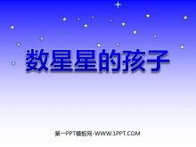《数星星的孩子》PPT课件4