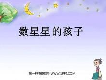 《数星星的孩子》PPT课件5