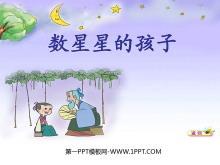 《数星星的孩子》PPT课件6
