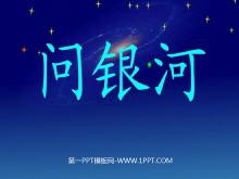 《问银河》PPT课件2