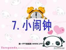 《小闹钟》PPT课件2