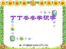 《丁丁冬冬学识字》PPT课件