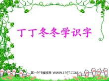 《丁丁冬冬学识字》PPT课件2