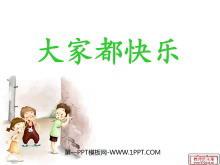《大家都快乐》PPT课件2
