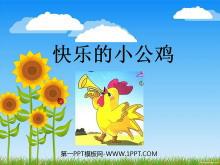 《快乐的小公鸡》PPT课件2