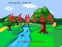 《快乐的小公鸡》PPT课件3