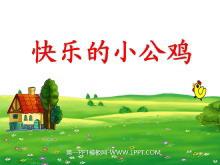 《快乐的小公鸡》PPT课件4