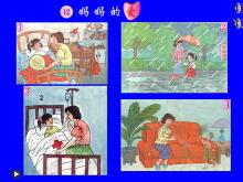 《妈妈的爱》Flash动画课件