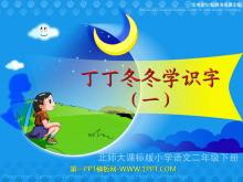 《丁丁冬冬学识字》PPT课件4