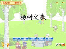 《杨树之歌》Flash动画课件