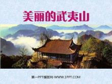 《美丽的武夷山》PPT课件2