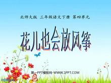 《花儿也会放风筝》PPT课件2