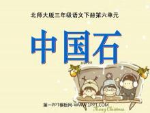 《中国石》PPT课件