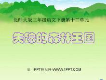 《失踪的森林王国》PPT课件