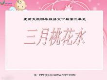 《三月桃花水》PPT课件2