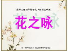 《花之咏》PPT课件