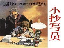 《小抄写员》PPT课件2