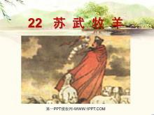 《苏武牧羊》PPT课件2