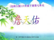 《詹天佑》PPT课件4