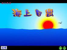 《海上日出》Flash动画课件