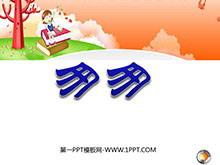 《匆匆》PPT课件下载3