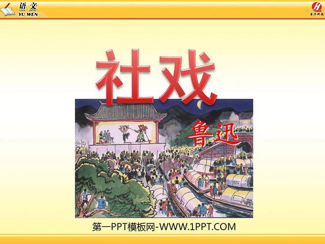 《社戏》ppt课件6图片