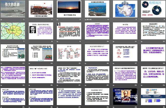 《伟大的课件》ppt课件6长江大桥阜阳悲剧图片