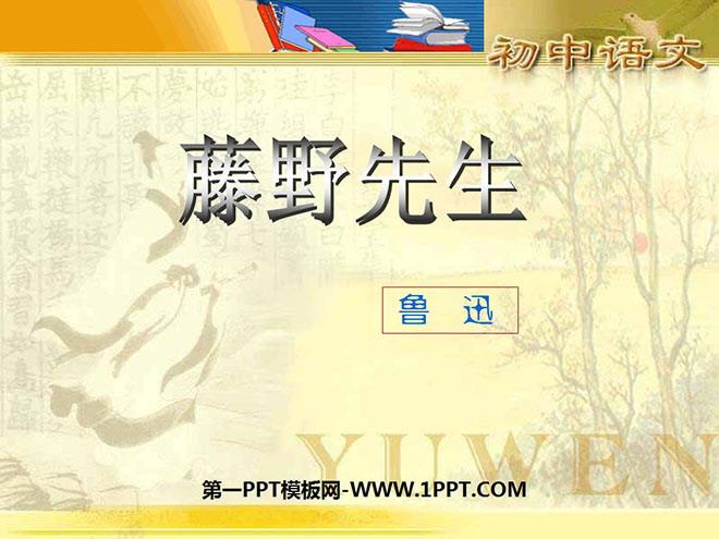《藤野先生》PPT课件3
