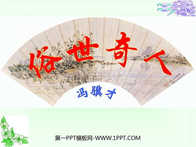 俗世奇人 PPT课件4